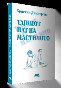 tajniot-pat-na-mastiloto
