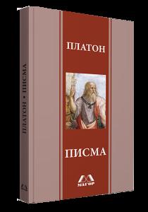 Platon_Pisma
