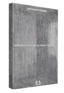 Aleksandar-Prokopiev_Novi-antiupatstva