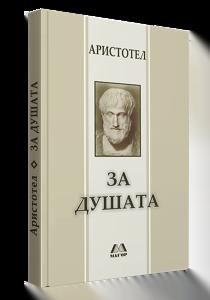 Aristotel_Za-dusata