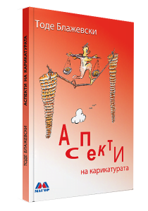 Aspekti-na-karikaturata_Tode-Blazevski