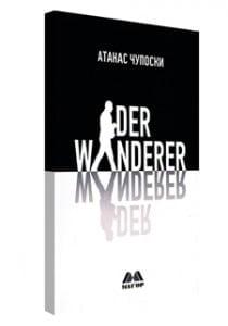 Atanas-Cuposki_Der-Wonderer