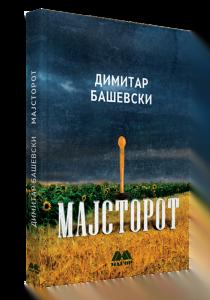 Bashevski-Majstorot