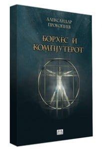 Borhes-i-kompjuterot_Aleksandar-Prokopiev