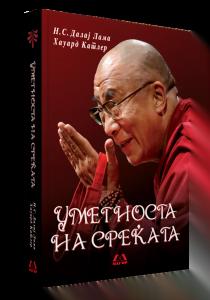 Dalaj-lama-umetnosta