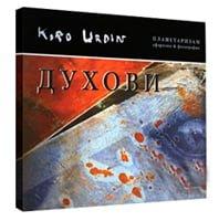 Duhovi_Kiro-Urdin