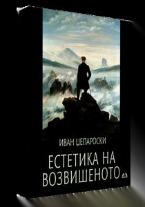 Dzeparovski-Estetikata