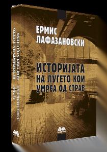 Ermis-Lafazanovski_Istorija