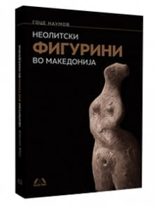 Goce-Naumov_Neolitski-figurini