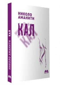 Kal_Nikolo-Amaniti
