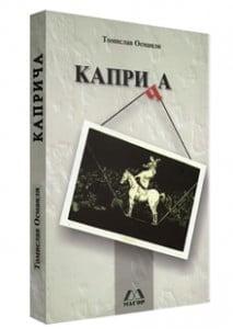 Kapricha_Tomislav-Osmanli