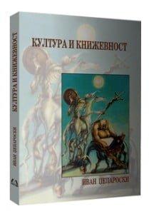 Kultura-i-knizevnost_Ivan-Dzeparoski