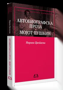 Marina-Cvetaeva