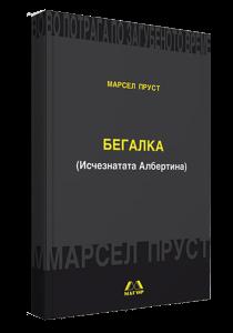 Marsel-Begalka