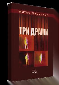 Maxunkov-Tri-drami