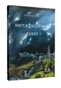 Merafizicki-sino_Filip-Kletnikov