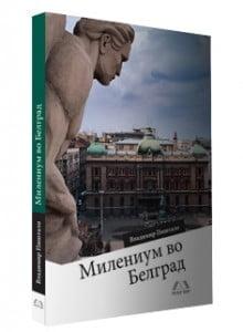 Milenium-vo-Belgrad