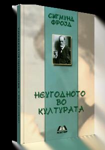 Neugodnoto-vo-kulturata_Sigmund-Frojd