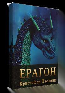Paolini-Eragon