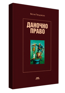 Pendovska-Danocno-pravo