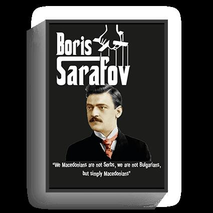 Постер Борис Сарафов