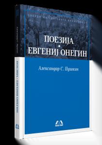 Pushkin-Onegin