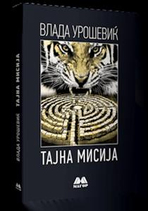 Tajnata-misija_Vlada-Urosevikj