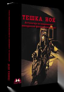 Teska-nokj_Lidija-Kapusevska-Drakulevska