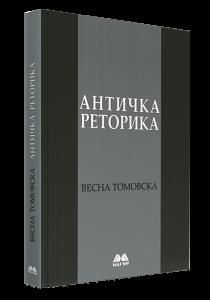 Tomovska-Antichka