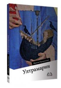 Ultramarin_Mileta-Prodanovikj