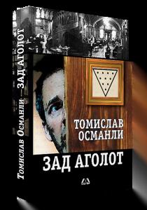 Zad-agolot_Tomislav-Osmanli