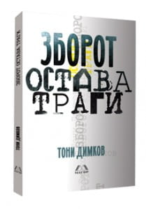 Zborot-ostava-tragi_Toni-Dimkov
