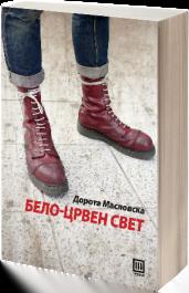 belo_crven_svet