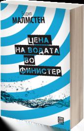 cenata_na_vodata