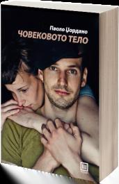 covekovoto_telo