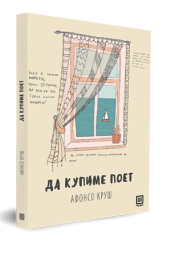 da-kupime-poet