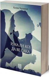 ima_li_koj_da_ve_saka