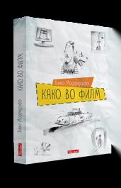 kako-vo-film
