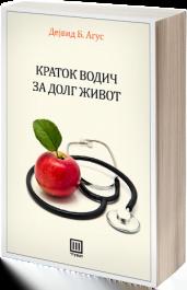kratok_vodic_za_dolg_zivot