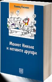 maliot_nikola_i_negovite_drugari