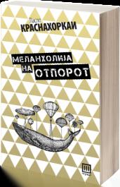 melanholija_na_otporot