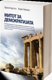 mitot_za_demokratijata