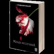 mlada_mesecina