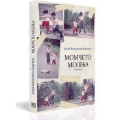 momceto_molnja