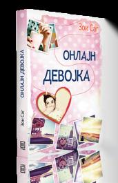 online_devojka
