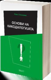 osnovi_na_kakodalogijata