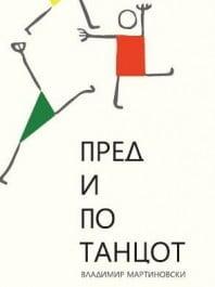pred_i_po_tancot