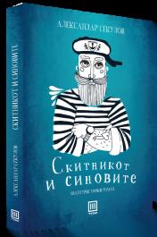 skitnikot_i_sinovite