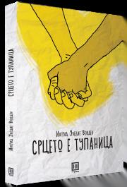 srceto_e_tupanica