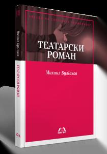 teatarski-roman